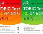 Tổng hợp bộ đề thi thật của ETS _Thúy Toeic